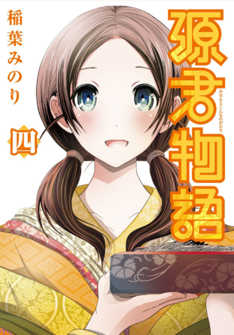 File:Volume04cover.png
