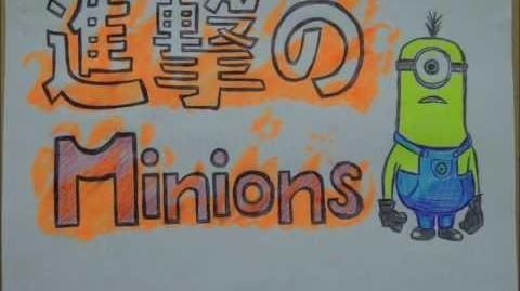 Attack on Minions opening