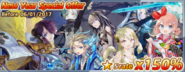 2017 New Year Summon Banner