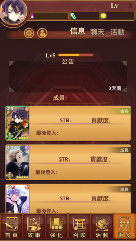 File:Guild page.png