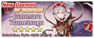 Juzumaru Tsunetsugu Exchange Banner