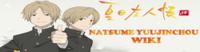 Natsume yuujinchou logo1