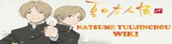 File:Natsume yuujinchou logo1.png