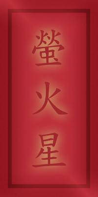 Seidan Guard