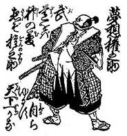 File:Gonnosuke.jpg