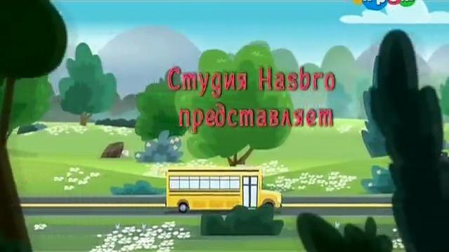 File:Legend of Everfree 'Hasbro Studios Presents' - Russian.png
