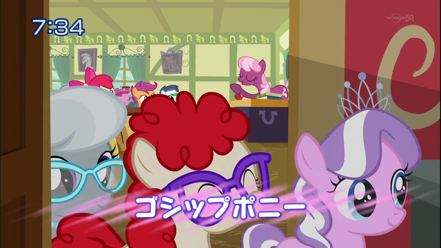 File:S2E23 Title - Japanese.png