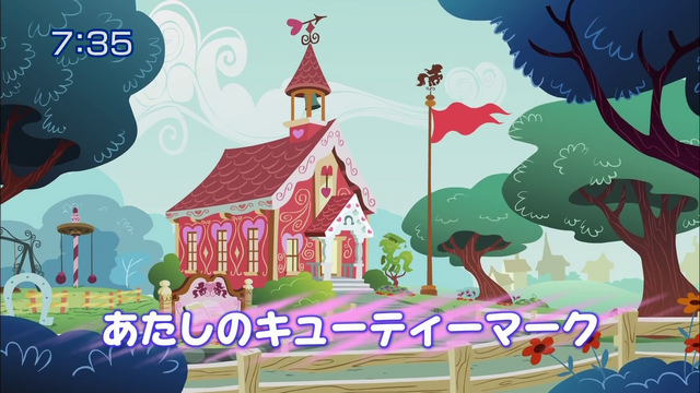 File:S1E12 Title - Japanese.png