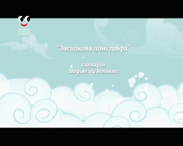 File:S2E8 Title - Ukrainian.png