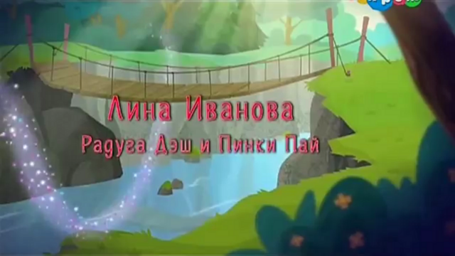 File:Legend of Everfree Andrea Libman credit - Russian.png