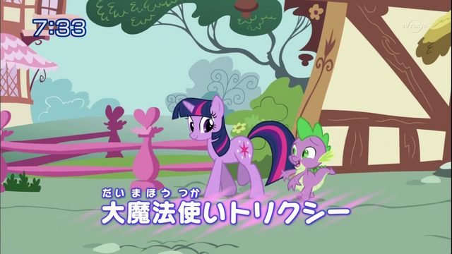 File:S1E6 Title - Japanese.png