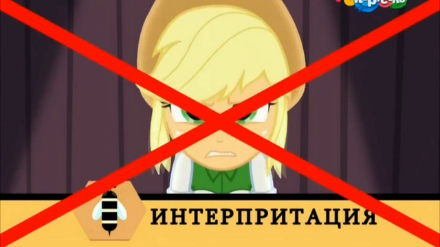 File:Friendship Games Applejack misspells 'onomatopoeia' - Russian.png