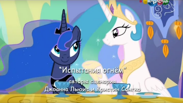 File:S6E5 Title - Russian.png