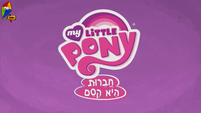 Show Title 1 - Hebrew