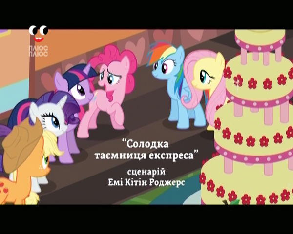 File:S2E24 Title - Ukrainian.png