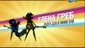My Little Pony Equestria Girls Rainbow Rocks 'Ashleigh Ball as Rainbow Dash & Applejack' Credit - Russian.png