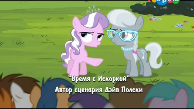 File:S4E15 Title - Russian.png