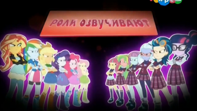 File:Friendship Games starring credit - Russian.png