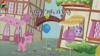 S4E12 Title - Hebrew