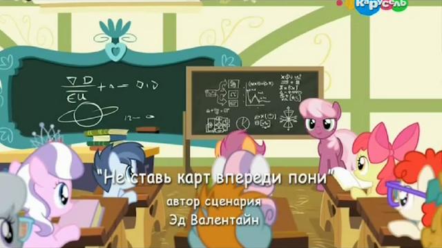 File:S6E14 Title - Russian.png