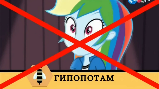 File:Friendship Games Rainbow Dash misspells 'hippopotamus' - Russian.png
