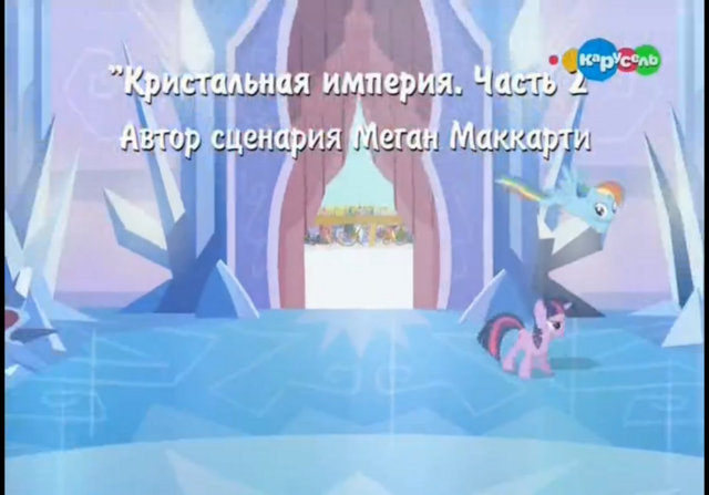 File:S3E2 Title - Russian.png