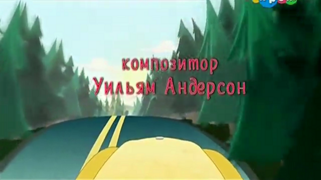 File:Legend of Everfree William Anderson credit - Russian.png
