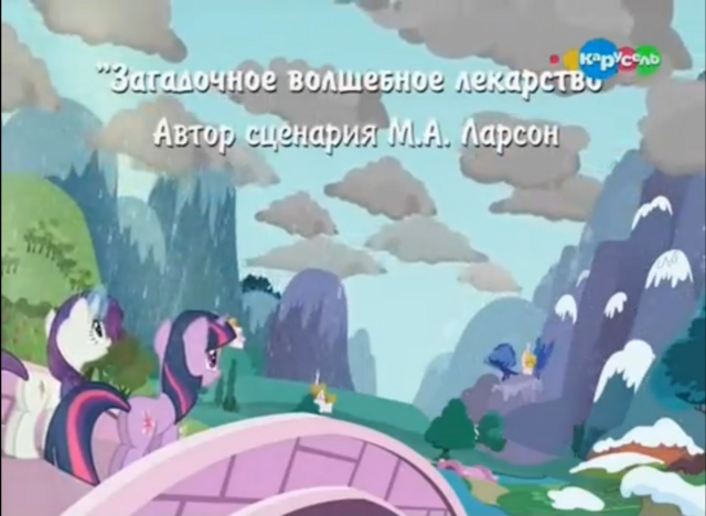 File:S3E13 Title - Russian.png