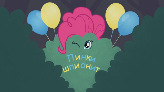 File:Friendship Games Short 2 Title - Russian.png