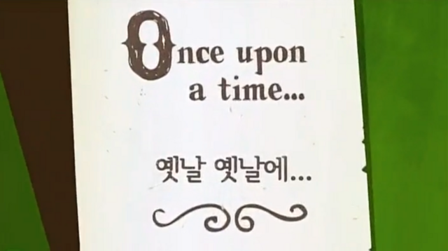 File:Korean 'Once Upon A Time'.png