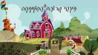 S4E9 Title - Hebrew