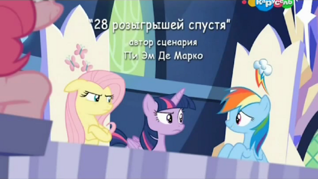 File:S6E15 Title - Russian.png