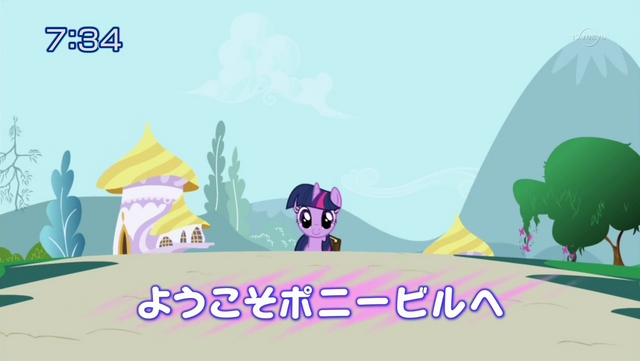 File:S1E1 Title - Japanese.png