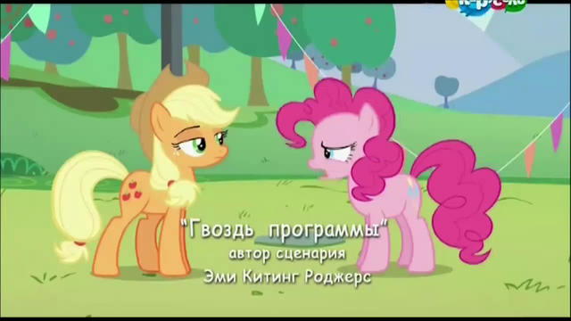 File:S5E24 Title - Russian.png