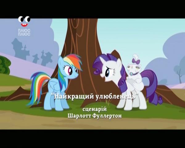 File:S2E7 Title - Ukrainian.png