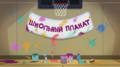 Friendship Games Short 5 Title - Russian.png