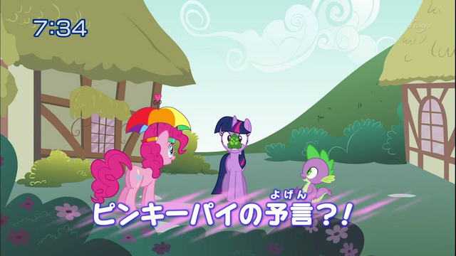 File:S1E15 Title - Japanese.png