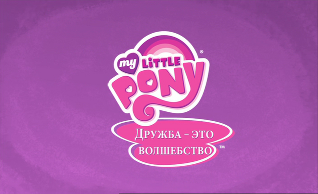 File:Show Title - Russian (DVD).png