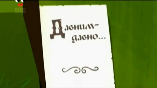 File:Ukrainian 'Once Upon A Time'.png