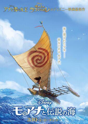 File:Moana Japanese poster.jpg