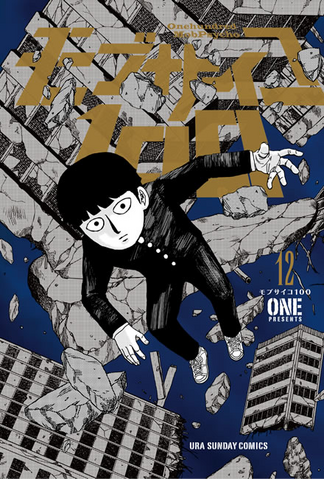 File:Mob Psycho Volume 12.png
