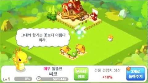 G-STAR 2012 - MapleStory Village Teaser Trailer
