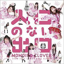 File:Momoiro Clover Z - Iriguchi no Nai Deguchi (Regular Edition, SDMC-0105) cover.jpg