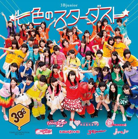 File:Nanairo Cover Regular.png