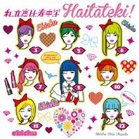 Haitateki Chu Cover