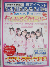 Momoclo Japan Tour 2009 Promo