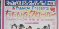 Yamada Denki Presents ~Momoiro Clover JAPAN Tour 2009 Momoiro Typhooooon~