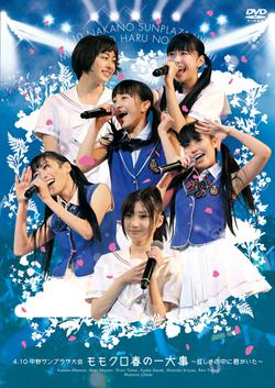 Haru 2011 Cover