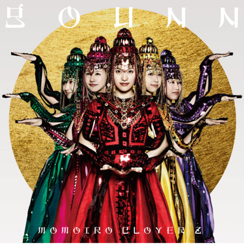 File:GOUNN Cover Limited.png