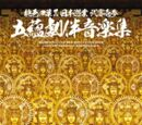Momoiro Clover Z JAPAN TOUR 2013: GOUNN Original Soundtrack